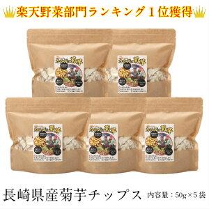 【普通に買うより600円もお得!!】 菊芋チップス 50g 5袋入り 長崎県産無農薬で育てたきくいもをそのまま使用 急須でこすと菊芋茶にも、健康のためキクイモチップス おいしい菊芋サプリの