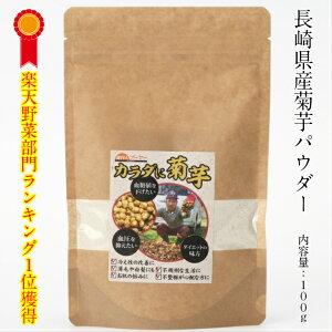 【送料無料】 菊芋パウダー 100g入り 長崎県産の無農薬で育てた菊芋をそのままパウダーに、お湯に溶かし菊芋茶、天然きくいもの菊芋サプリです、菊芋粉末 キクイモ粉末 キクイモのちから