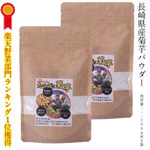 【普通に買うより200円もお得!!】 菊芋パウダー 100g 2袋入り 長崎県産の無農薬で育てた菊芋をパウダーに、お湯に溶かし菊芋茶、天然きくいもの菊芋サプリです、菊芋粉末 キクイモ粉末