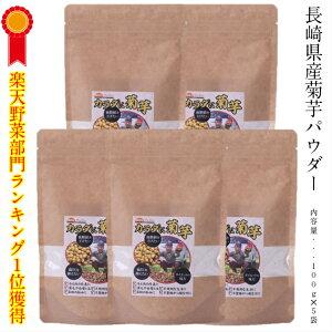 【普通に買うより800円もお得!!】 菊芋パウダー 100g 5袋入り 長崎県産の無農薬で育てた菊芋をパウダーに、お湯に溶かし菊芋茶、天然きくいもの菊芋サプリです、菊芋粉末 キクイモ粉末