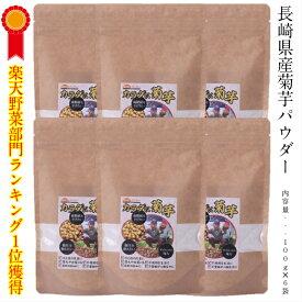 【普通に買うより1000円もお得!!】 菊芋パウダー 100g 6袋入り 長崎県産無農薬の菊芋をパウダーに、お湯に溶かし菊芋茶、天然きくいもの菊芋サプリです、菊芋粉末 キクイモ粉末 キクイモのちから、菊芋スライスチップスも大人気! ダイエット・健康 免疫 免疫力