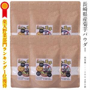 【普通に買うより1000円もお得!!】 菊芋パウダー 100g 6袋入り 長崎県産無農薬の菊芋をパウダーに、お湯に溶かし菊芋茶、天然きくいもの菊芋サプリです、菊芋粉末 キクイモ粉末 キクイモ