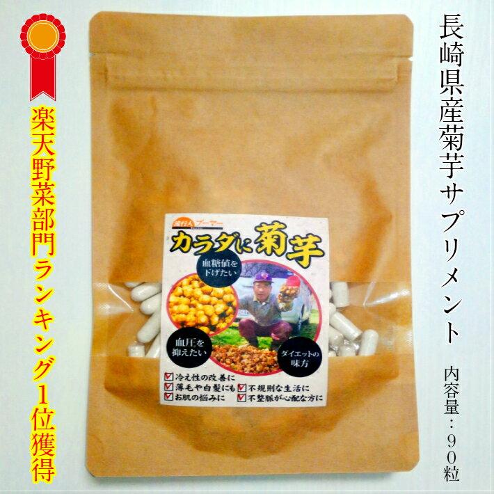 【送料無料】菊芋サプリ400mg×90粒 長崎県産の無農薬で育てた菊芋をそのままパウダーにてカプセルに閉じ込めた天然きくいもの菊芋サプリメントです、菊芋粉末/菊芋パウダー/キクイモカプセルを毎日,菊芋スライスチップスも大人気!