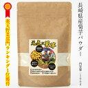 【送料無料】菊芋パウダー 100g お湯に溶かし菊芋茶に、天然きくいもの菊芋サプリ(サプリメント)です。 菊芋粉末 キ…