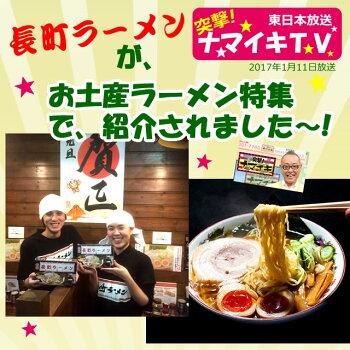 【ナマイキテレビで紹介!】長町ラーメン行列のできる繁盛店の味熟成麺とんこつベース節系ニボしょうゆ味2食入りらーめん