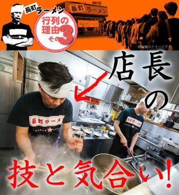 長町ラーメン行列のできる繁盛店の味熟成麺とんこつベース節系ニボしょうゆ味2食入り