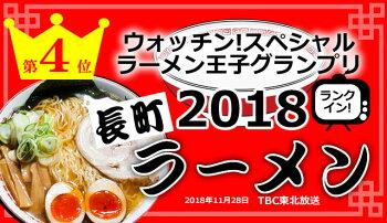 仙台長町ラーメン熟成乾燥麺豚骨ベース節系ニボしょうゆ味らーめん2食入りお取り寄せ通販全国ご当地らーめん