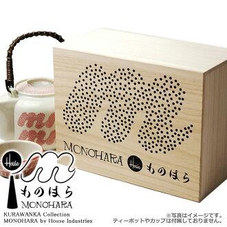 monohara波佐見焼是否不喝供收集茶具使用的盘子木材箱子梧桐箱子