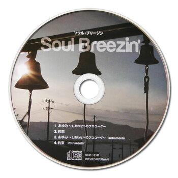 復興支援CD【SoulBreezin'あゆみ〜しあわせのプロローグ/約束】ソウル・ブリージンボーカルCHIKAと盲目のドラマー佐藤尋宣によるユニットCD一枚につき500円を寄付し、被災地の復興に役立たせていただきます