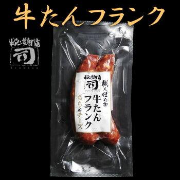 牛タン司仙台地元の大人気店フランクフルトずっしり90gX2本