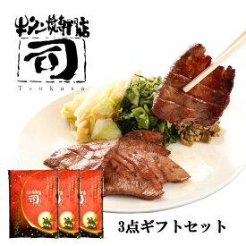 牛タン焼専門店 司 つかさ 3点ギフトセット 熟成牛タン 120g×3パック 仙台 牛タン 牛たん