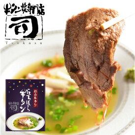 牛タン焼専門店 司 つかさ ほろほろ牛タン 350g 仙台 牛タン 牛たん