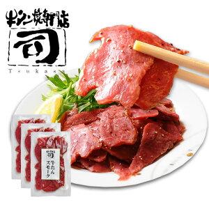 牛タン焼専門店 司 つかさ 牛タンスモークハム ペッパー 50g×3パックセット 仙台 牛タン 牛たん