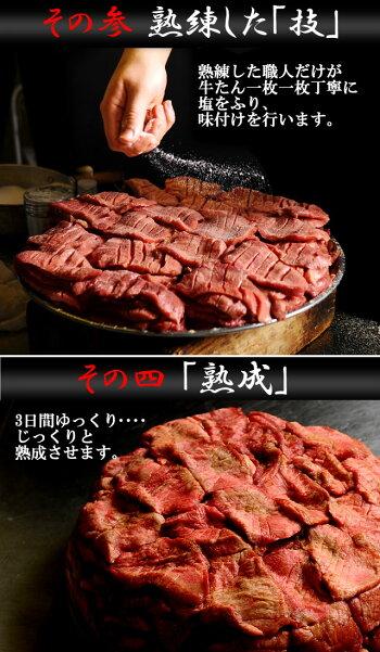 牛タン司仙台地元の大人気店1人前たっぷり120g3個以上おまけ付