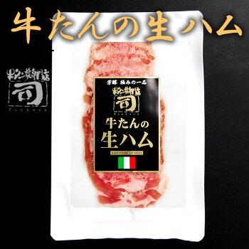 牛タン司仙台地元の大人気店1人前たっぷり120g3個以上おまけ付【楽ギフ_包装】