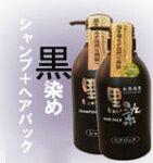 黒染シャンプー(500mL)+黒染ヘアパック500ml[シャンプー椿油]【送料無料】