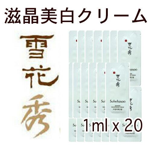 [雪花秀/ソルファス] 滋晶 美白 クリーム 20枚セット 韓国 ブランド