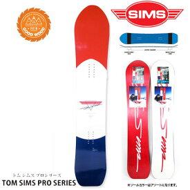 18 シムス スノーボード 板 トム シムス プロ SIMS TOM SIMS PRO フリーライド カービング パウダー スノーボード用品 アメリカ製