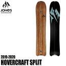 予約商品19-20ジョーンズホバークラフトスプリットJONESHOVERCRAFTSPLITメンズスノーボード板スノボ男性用日本正規品