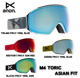 【エントリーでP10倍 最大36倍!1/10限定】アノン ゴーグル M4 20-21 anon M4 TORIC ASIAN FIT メンズ レディース スキー スノボ ゴーグル 2021 日本正規品