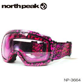 スノーボードゴーグル スキーゴーグル レディース メンズ スノボ スノボー スキー スノボゴーグル スノボーゴーグル スノーゴーグル NORTHPEAK NP-3664