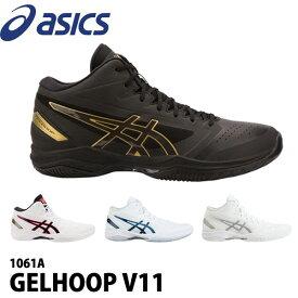 アシックス ゲルフープ asics GELHOOP V11 1061A 大人用 バスケットシューズ バッシュ 靴