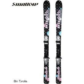 スワロー キッズ スキー板 金具付 スキーセット チロリア Tyrolia ビンディング SWALLOW MSX-Girl 子供用 ジュニア スキー セット ビンディング付 2点セット ガールズ