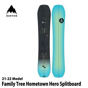 バートン スノーボード ボード ホームタウンヒーロースプリット 21-22 BURTON Family Tree Hometown Hero Splitboard メンズ スノボ 早期予約 2022 日本正規品