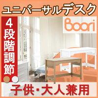 【新発売】【送料無料】BOORIユニバーサルデスクキッズ用学習机