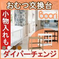 【送料無料】【ブーリ】BOORIダイパーチェンジングテーブル