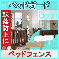 【新発売】【ベッドフェンス】【送料無料】【ブーリ】BOORI6歳までベッド専用ベッドガード