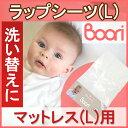 BOORI 6歳までベッド専用マットレス用ラップシーツ(L) 赤ちゃん ベビー用