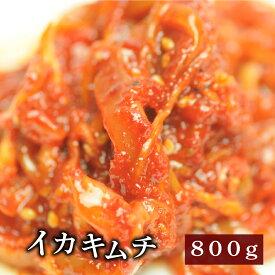 イカキムチ 800g 海鮮キムチ 【業務用】【RCP】 10P04Aug13