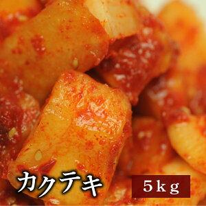 【一部地域送料無料】【業務用】【野菜キムチ】 キムチ 5kg カクテキ(大根キムチ)5kg