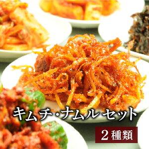 栄養士が作っている 選んで キムチ ナムルセット2種類 白菜キムチ 海鮮キムチ 1〜2人前 【一部地域送料無料】北海道、九州、沖縄、中国.四国、を除く。 】