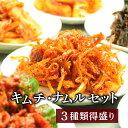 栄養士が作っている 得盛り 選んでキムチセット(3種) 海鮮キムチ 白菜キムチ 3〜5人前【一部地域料無料】北海道、九…