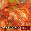 【一部地域送料無料】栄養士が作っている【業務用】【野菜キムチ】キャベツキムチ2kg