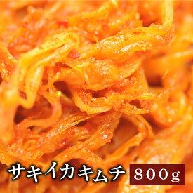 サキイカキムチ800g 海鮮キムチ【業務用】