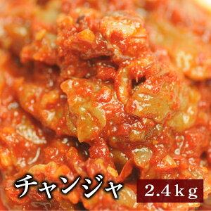 チャンジャ 2.4kg 海鮮キムチ 究極珍味 【業務用】【送料無料】