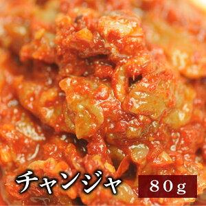 海鮮キムチ 手作り無添加 チャンジャ 70g