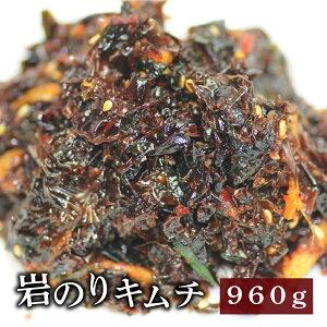 海鮮キムチ 岩のりキムチ 960g(80gx12パック) 【お得用】【一部地域送料無料】