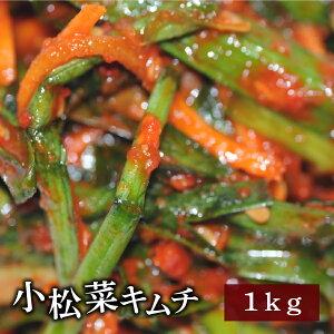 【一部送料無料】栄養士が作っている【業務用】【野菜キムチ】小松菜キムチ1kg