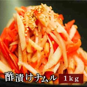 大根・人参・生姜の酢漬けナムル1Kg 【業務用】(さっぱりとしたちょっとピリ辛)