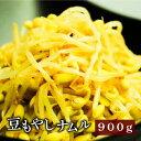 豆もやしナムル 900g【業務用】
