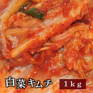 白菜キムチ 1kg  業務用 野菜キムチ 【一部地域送料無料】