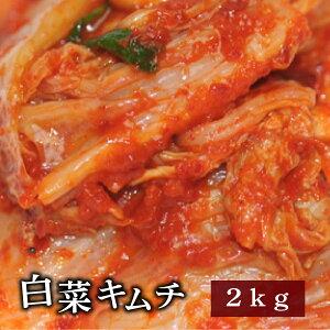 白菜キムチ 2kg 野菜キムチ 【一部送料無料】【業務用】