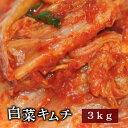 白菜キムチ 3kg 業務用 野菜キムチ 【一部地域送料無料】