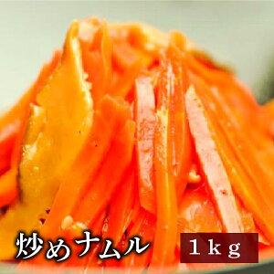 人参と干ししいたけの炒めナムル 1kg 【業務用】【惣菜 韓国惣菜 ナムル】