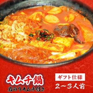 【ギフト仕様】本格キムチチゲ鍋セット(2〜3人前) 白菜 キムチ 【一部地域送料無料】