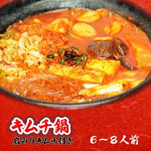 白菜キムチ 本格キムチチゲ鍋セット(6〜8人前) 岩のりキムチ付き キムチ 一部地域送料無料